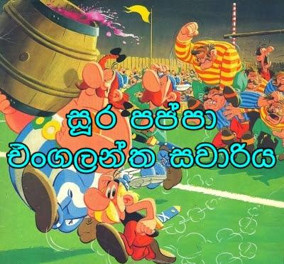 SOORA PAPPA Engalatha Sawariya - Part 2