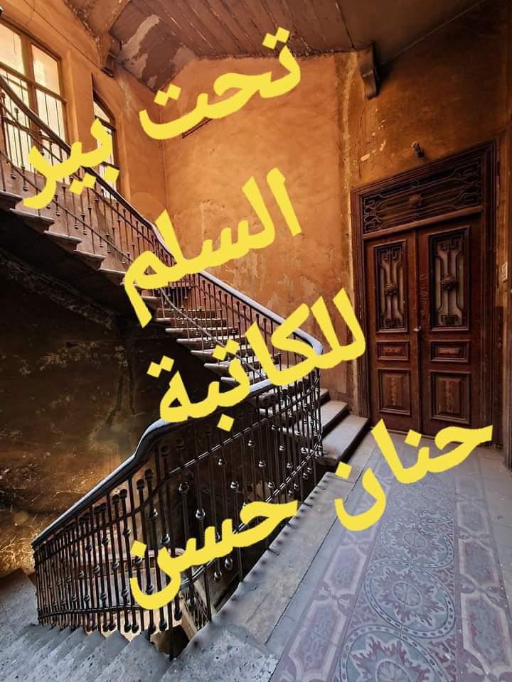 رواية تحت بير السلم الجزء الثالث للكاتبة حنان حسن