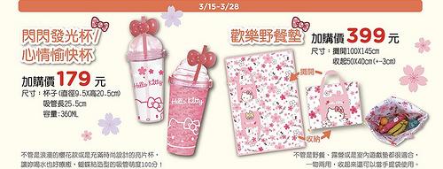 3 Hello kitty浪漫春遊