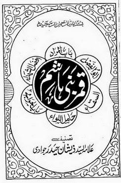 Qamar e Bani Hashim