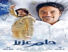 اعلان فيلم حلم عزيز