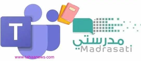 خطوات التسجيل في منصة مدرستي الفصل الدراسي الثاني schools madrasati sa