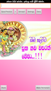 Photo Editor Sinhala 5