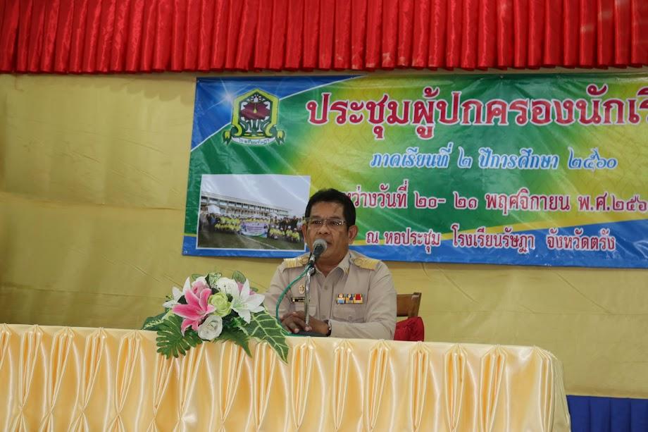 ประชุมผู้ปกครองนักเรียนประจำภาคเรียนที่ 2 ปีการศึกษา 2560