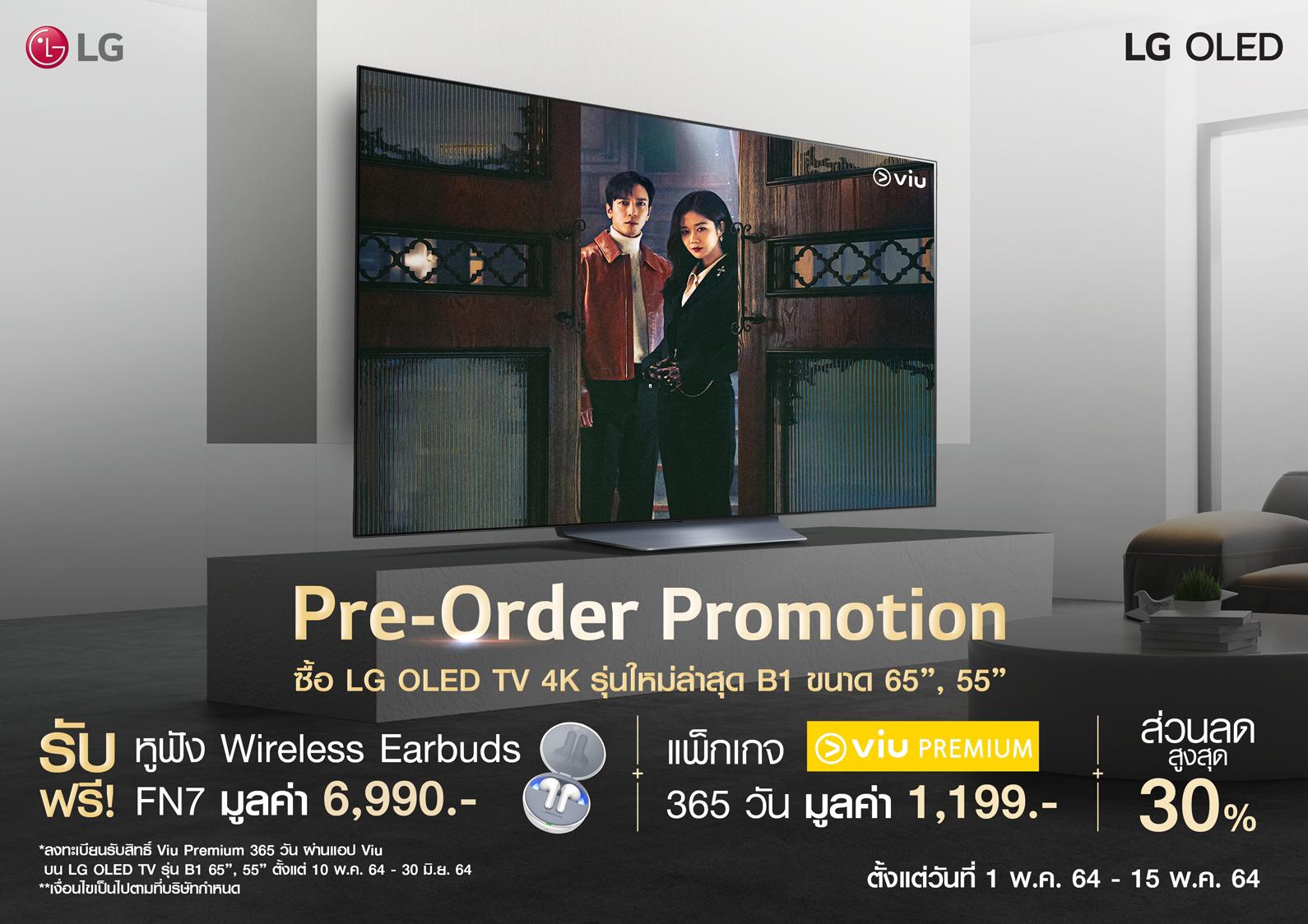 LG เปิดพรีออเดอร์ทีวี OLED รุ่นใหม่ครั้งแรกในไทย รับโปรฮอตสุดคุ้มก่อนใครเป็นเจ้าของทีวี LG OLED ซีรีส์ B1 สุดล้ำ ในราคาพิเศษ ลดสูงสุดถึง 30% รับฟรี หูฟังไร้สาย LG TONE Free FN7 และแพ็กเกจ Viu Premium ให้ชมจุใจถึง 365 วัน