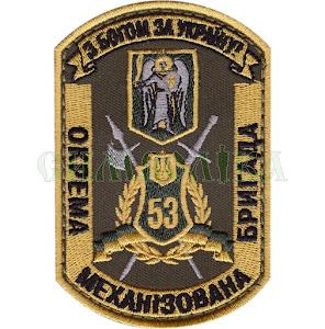 53 окрема механізована бригада тк. олива \Нарукавна емблема