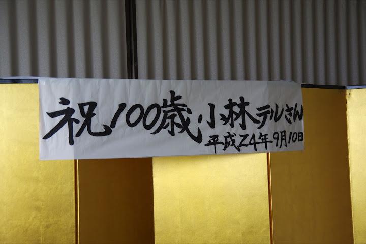写真:小林テルさん100歳おめでとうございます!