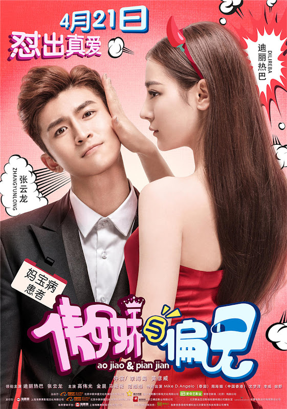 Mr. Pride and Miss Prejudice   China Movie