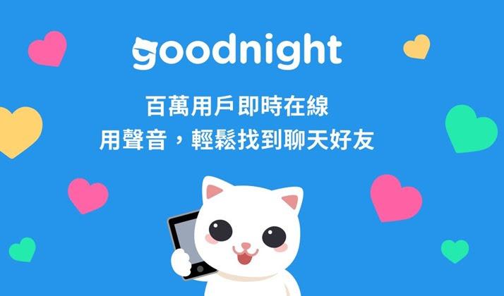 Goodnight 語音交友APP- 睡前來場GN好聲音, 最強匿名聊天交友軟體