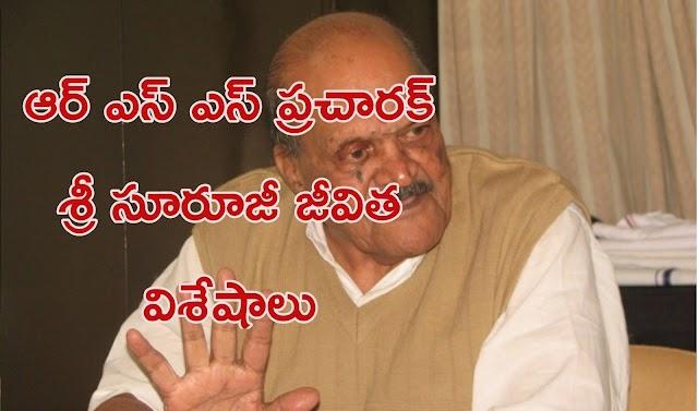 శ్రీ సూర్య నారాయణ రావు (సూరీజీ) - About RSS Pracharak Surya Narayana Rao in Telugu