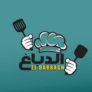 مطعم الدباغ السوري