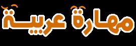 مهارة عربية: شروحات برامج مكتوبة ومصورة بالفيديو  | skill