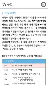기초 태국어 screenshot 3