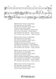 """Песня """"Вместе весело шагать"""" В. Шаинского: ноты"""