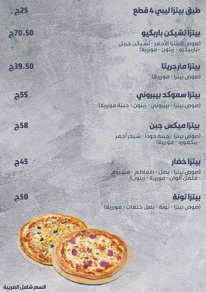 منيو مطعم التراث الليبي 9