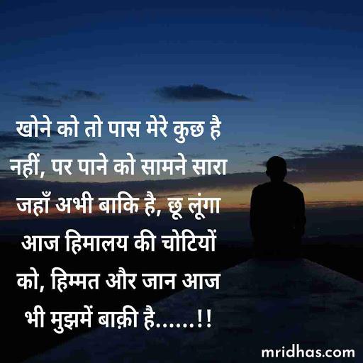 Motivation Status Hindi