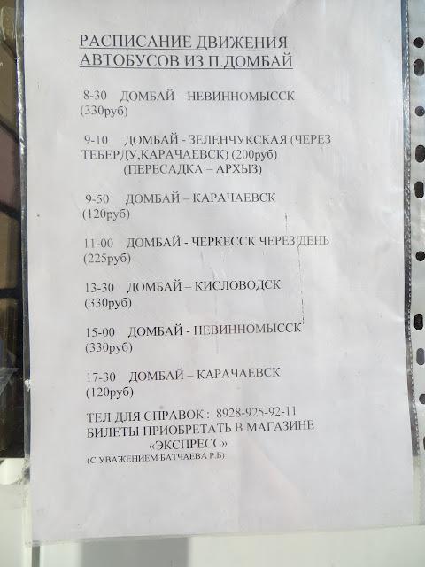 Расписание автобуса москва черкесск