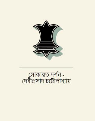 লোকায়ত দর্শন - দেবীপ্রসাদ চট্টোপাধ্যায়