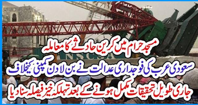 Saudi Arab Crane incident court decision