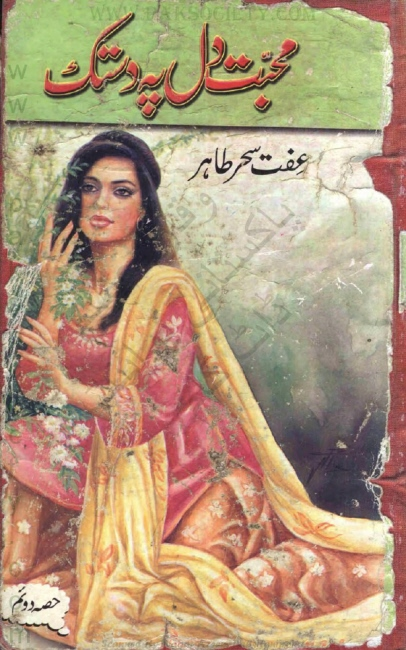 Mohabat Dil Py Dastak Part 2 Complete Novel By Iffat Sahar Tahir