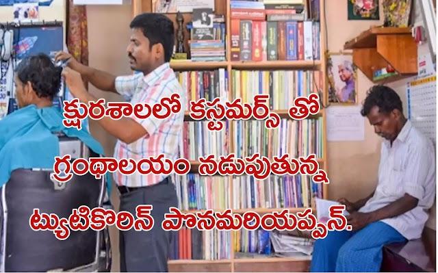 పొనమరియప్పన్ లైబ్రరీ సెలూన్ - Ponmariyappan inspirational life Story - Megaminds