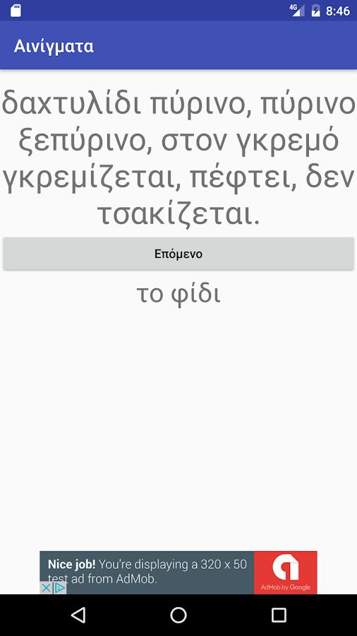 Αινίγματα - στιγμιότυπο οθόνης