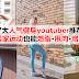 7大人气健身youtuber推荐!居家运动也能燃脂·甩肉·增肌!