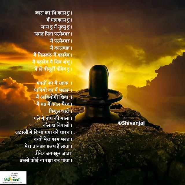mahadev, shiv, bholenath, bholebaba