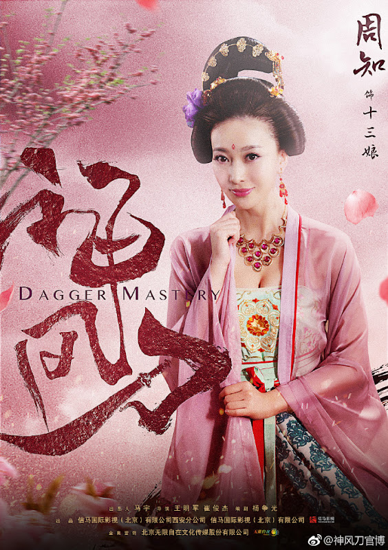 Dagger Mastery China Web Drama