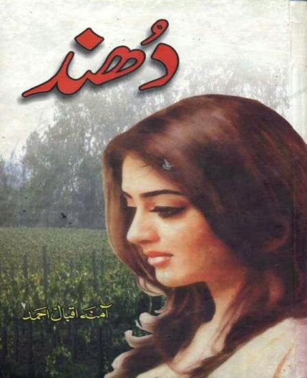 Dhund Complete Famous Urdu Novel