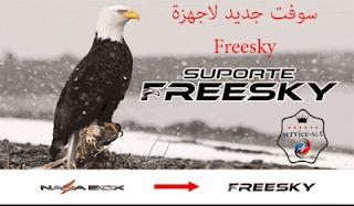 تحديث جديد لجهازFreesky
