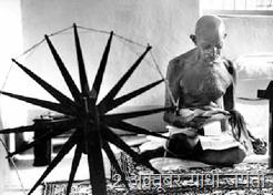2 अक्तूबर गांधी जयंती
