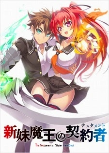 Shinmai Maou no Testament Burst OVA - 新妹魔王の契約者 BURST (2016)