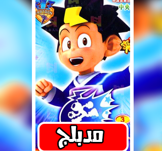 ون بيس الحلقة 35 مدبلج عربي