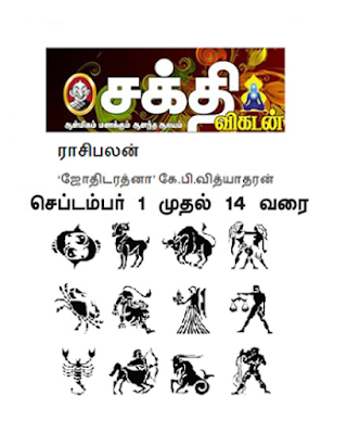 Tamil Raasi Palan for September 1, 2015 to September 14, 2015