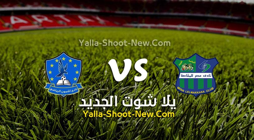 مباراة مصر المقاصة وأشمون