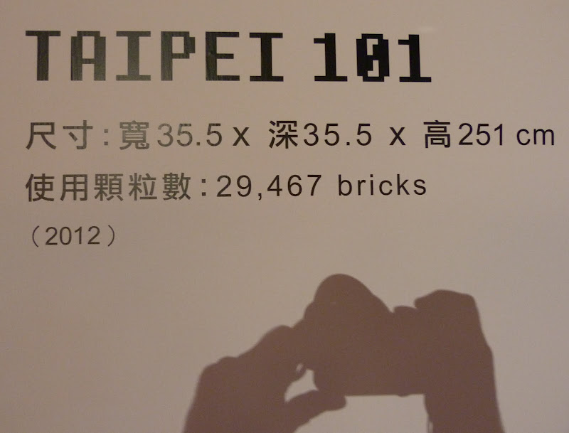 Taipei. Songshan Cultural and Creative Park. Nathan Sawaya. LEGO - P1220983.JPG