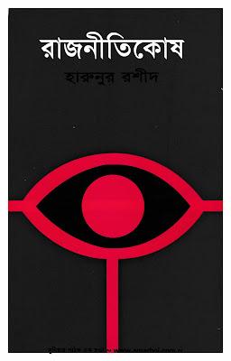 রাজনীতিকোষ - হারুনুর রশীদ
