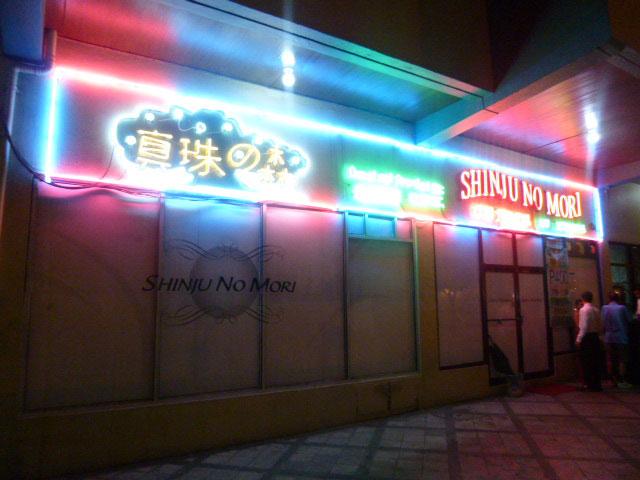 Shinju No Mori 真珠の森