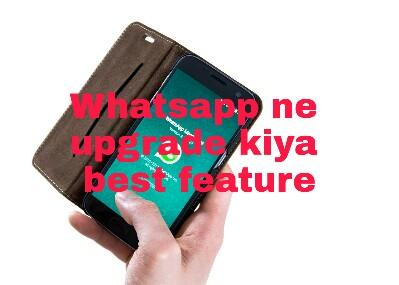 Whatsapp ne upgrade kiya best feature