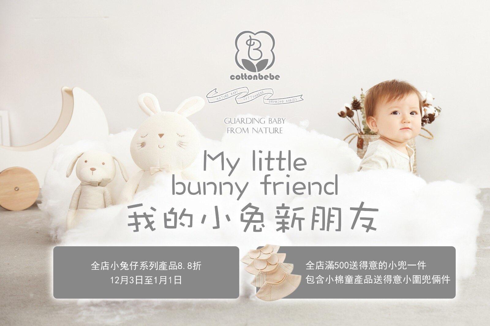 0/3 baby collection 海港城旗艦店全新面貌登場