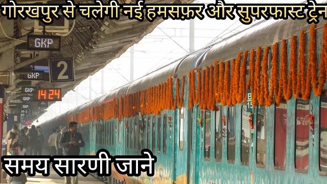 गोरखपुर को मिली नई हमसफ़र और सुपरफास्ट एक्सप्रेस ट्रेन ।। जाने पूरी समय सारणी ।। पश्चिम रेल ने की घोषणा