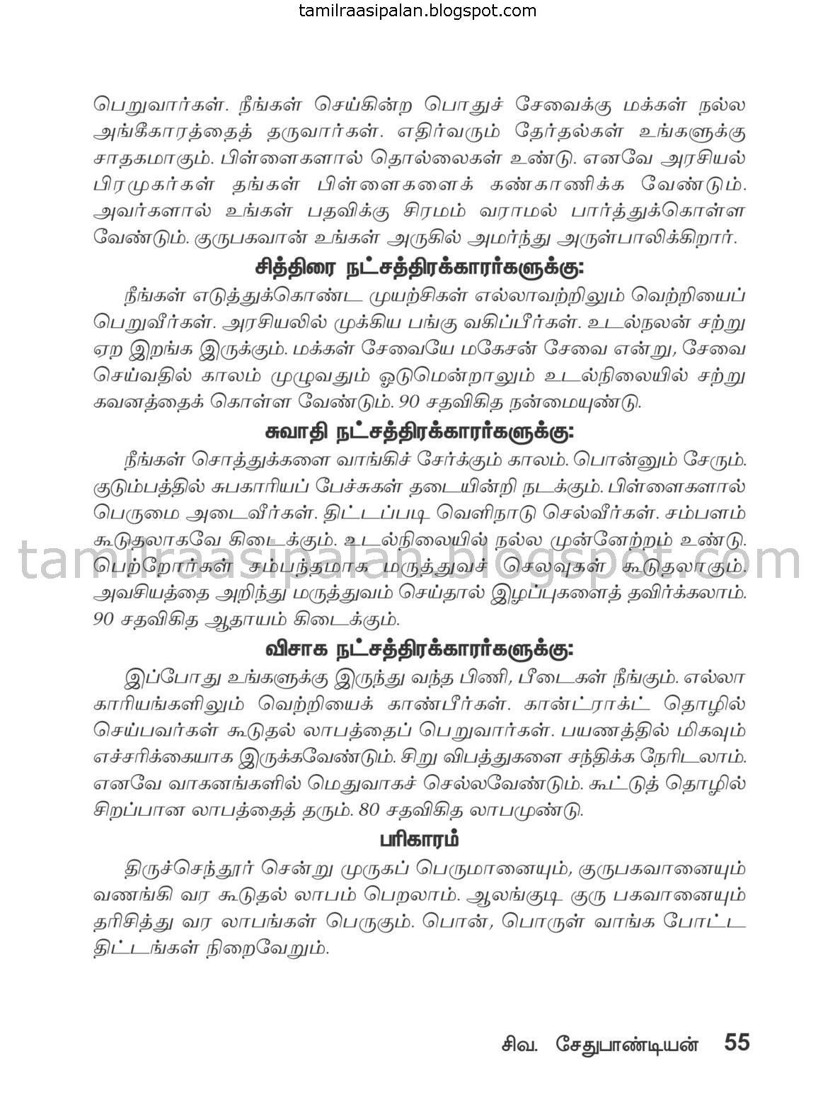 Guru Peyarchi 8 Pages Detailed Forecast for Thulam Raasi | Raasi Palan