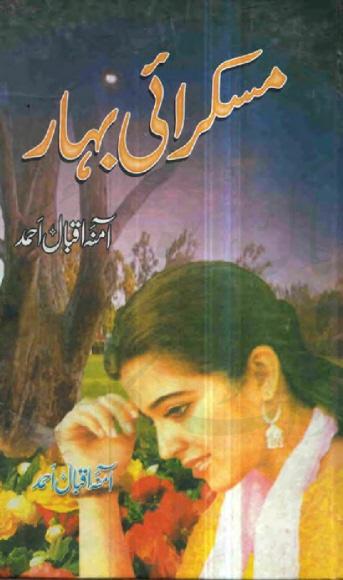Muskuraye Bahar Urdu Novel is writen by Amna Iqbal Ahmed Social Romantic story, famouse Urdu Novel Online Reading at Urdu Novel Collection. Amna Iqbal Ahmed is an established writer and writing regularly. The novel Muskuraye Bahar Urdu Novel also