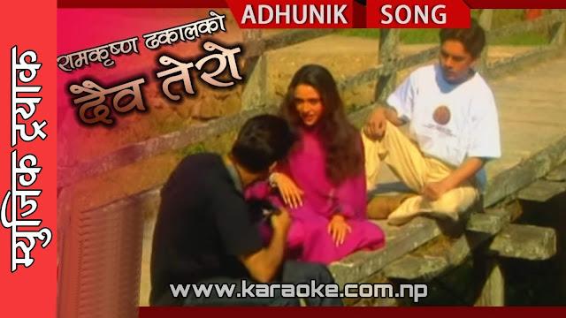 Karaoke of Daiba Tero Mayako Khekale by Ram Krishna Dhakal