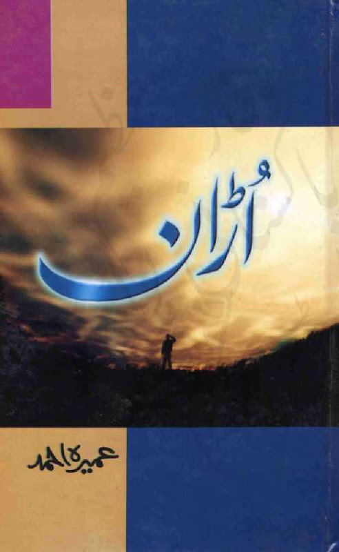 Udhan Complete Novel By Umera Ahmed
