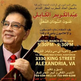 إعلان حفل تكريم الفنان عبد الكريم الكابلي