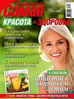 Читать онлайн журнал<br>Самая. Спецвыпуск (№7 август 2016)<br>или скачать журнал бесплатно