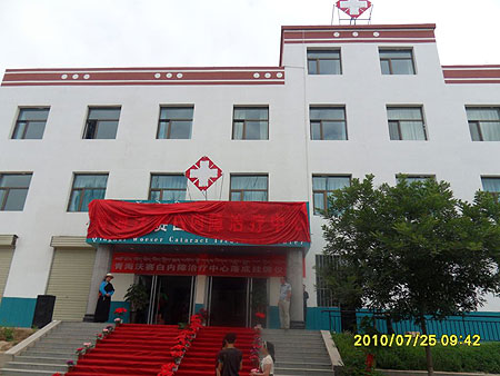 Amdo Eye Hospital building 2010