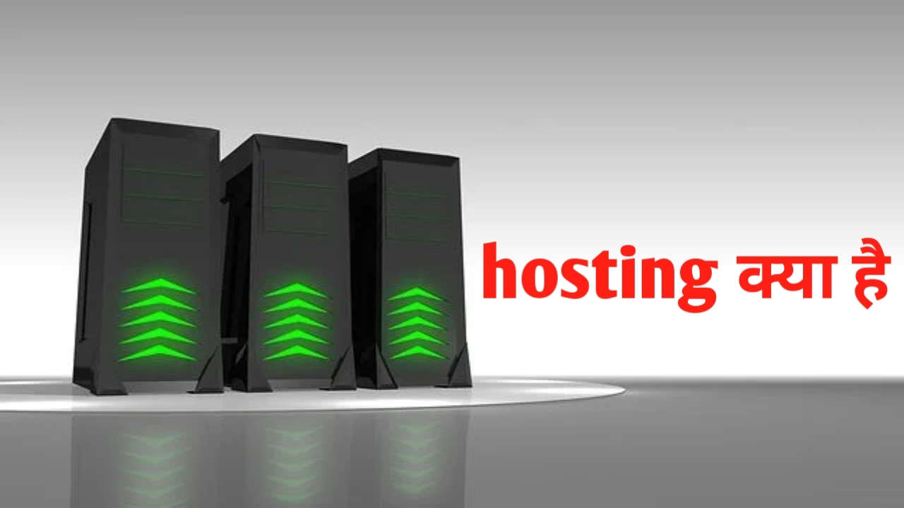 What is Hosting in Hindi